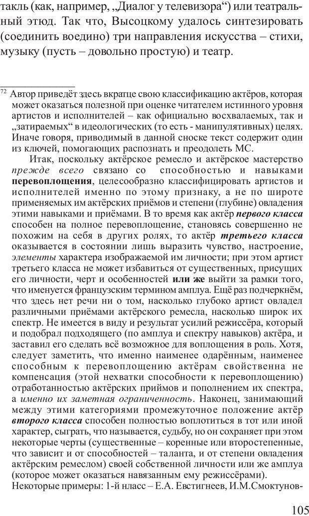 PDF. Основы распознания и противодействия манипуляции сознанием. Филатов А. В. Страница 105. Читать онлайн