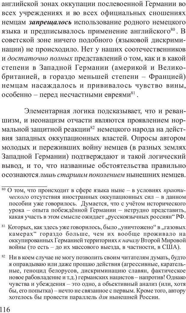 PDF. Основы распознания и противодействия манипуляции сознанием. Филатов А. В. Страница 116. Читать онлайн