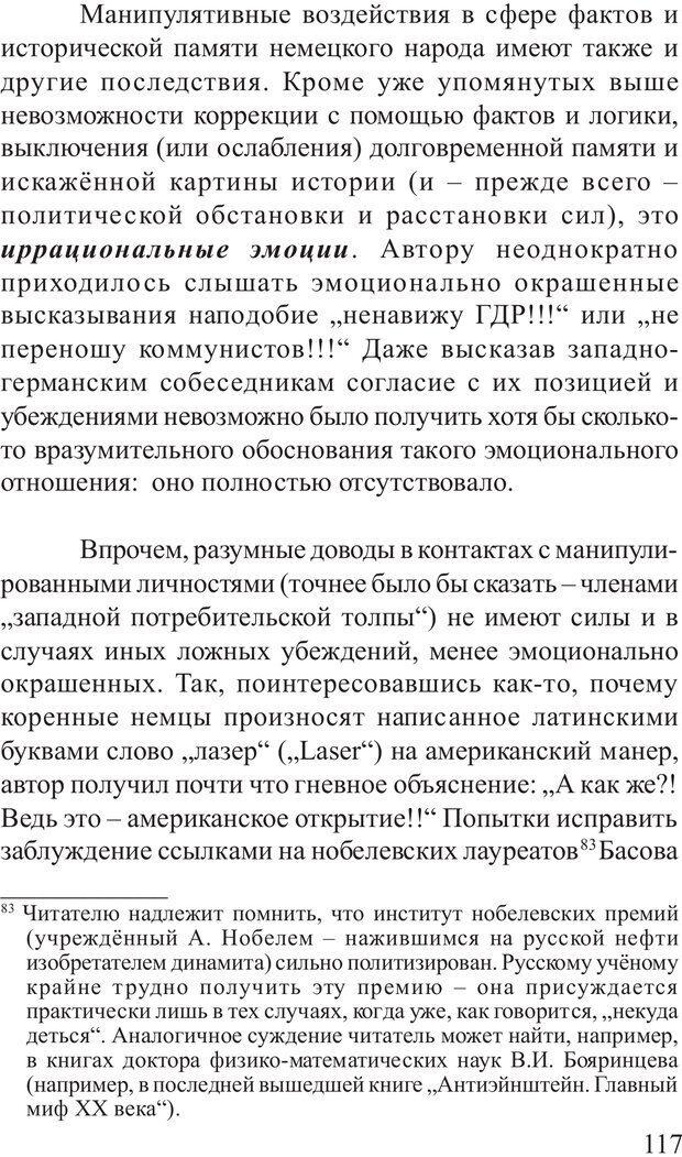 PDF. Основы распознания и противодействия манипуляции сознанием. Филатов А. В. Страница 117. Читать онлайн
