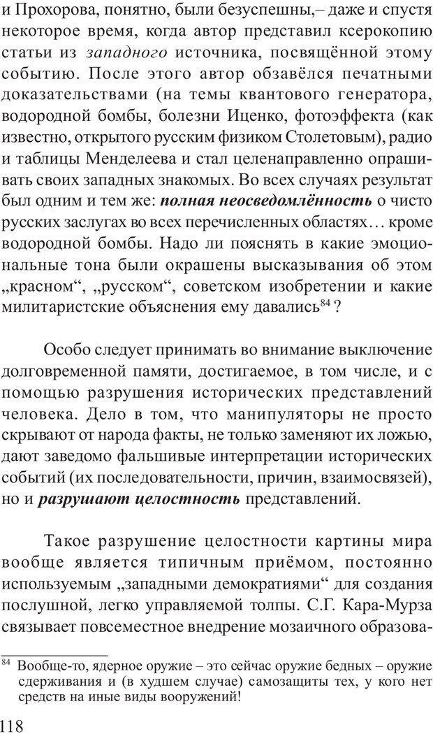 PDF. Основы распознания и противодействия манипуляции сознанием. Филатов А. В. Страница 118. Читать онлайн