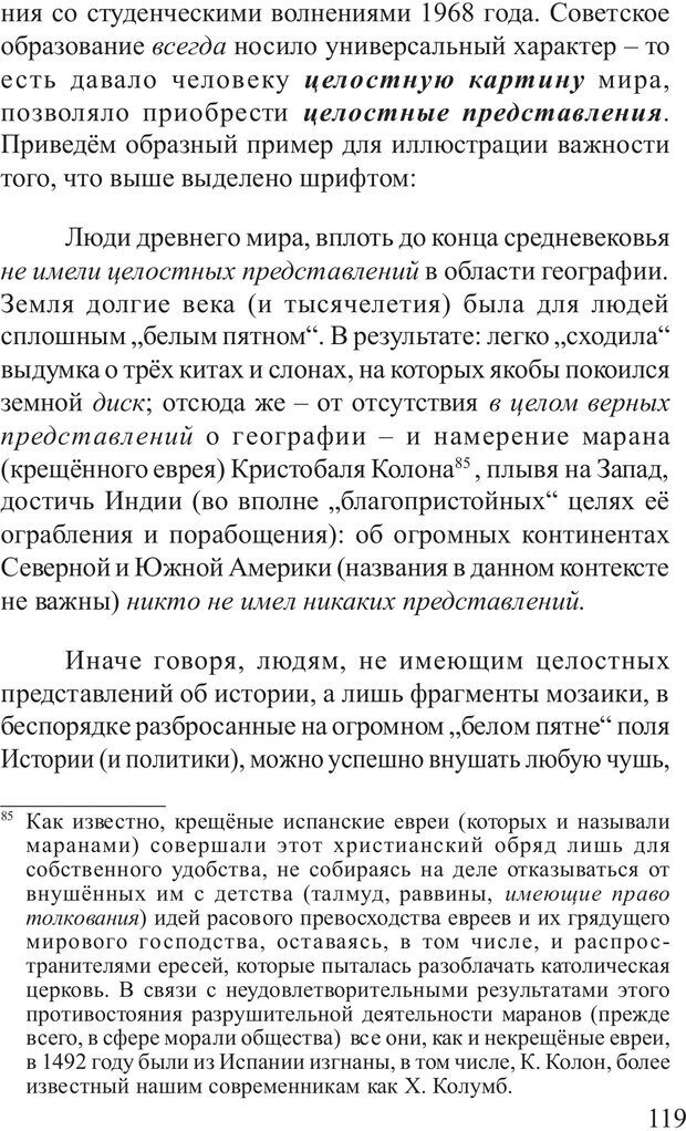 PDF. Основы распознания и противодействия манипуляции сознанием. Филатов А. В. Страница 119. Читать онлайн