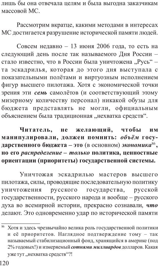 PDF. Основы распознания и противодействия манипуляции сознанием. Филатов А. В. Страница 120. Читать онлайн