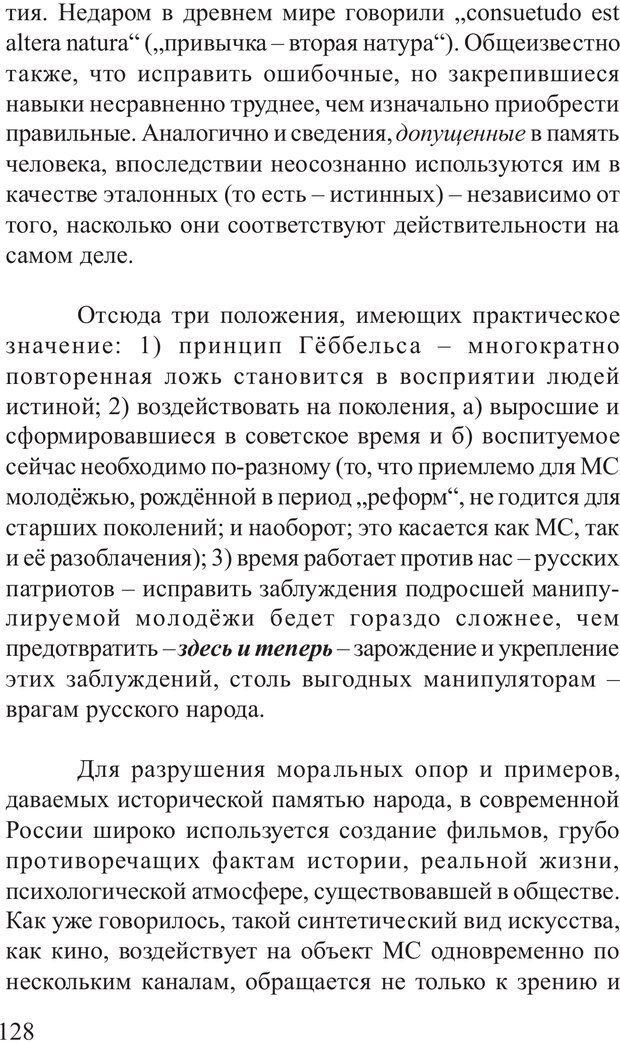 PDF. Основы распознания и противодействия манипуляции сознанием. Филатов А. В. Страница 128. Читать онлайн