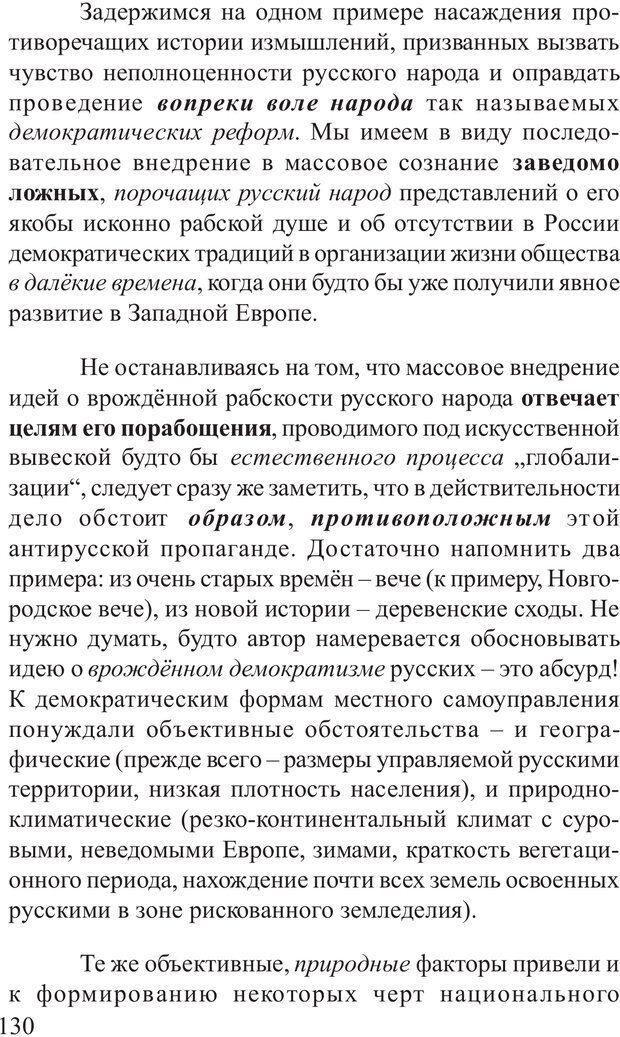 PDF. Основы распознания и противодействия манипуляции сознанием. Филатов А. В. Страница 130. Читать онлайн
