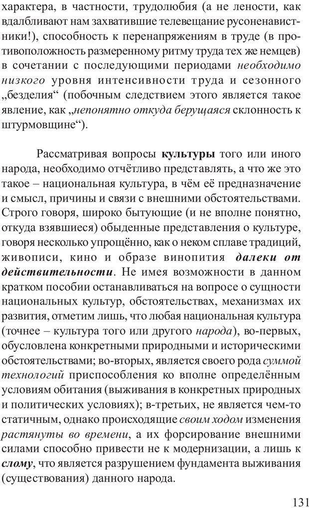 PDF. Основы распознания и противодействия манипуляции сознанием. Филатов А. В. Страница 131. Читать онлайн