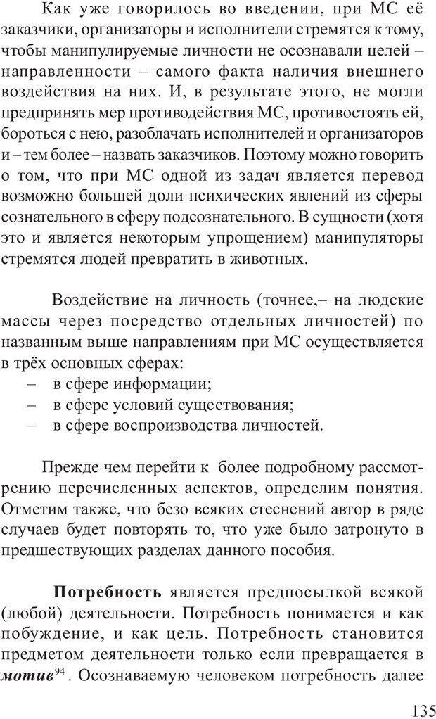 PDF. Основы распознания и противодействия манипуляции сознанием. Филатов А. В. Страница 135. Читать онлайн