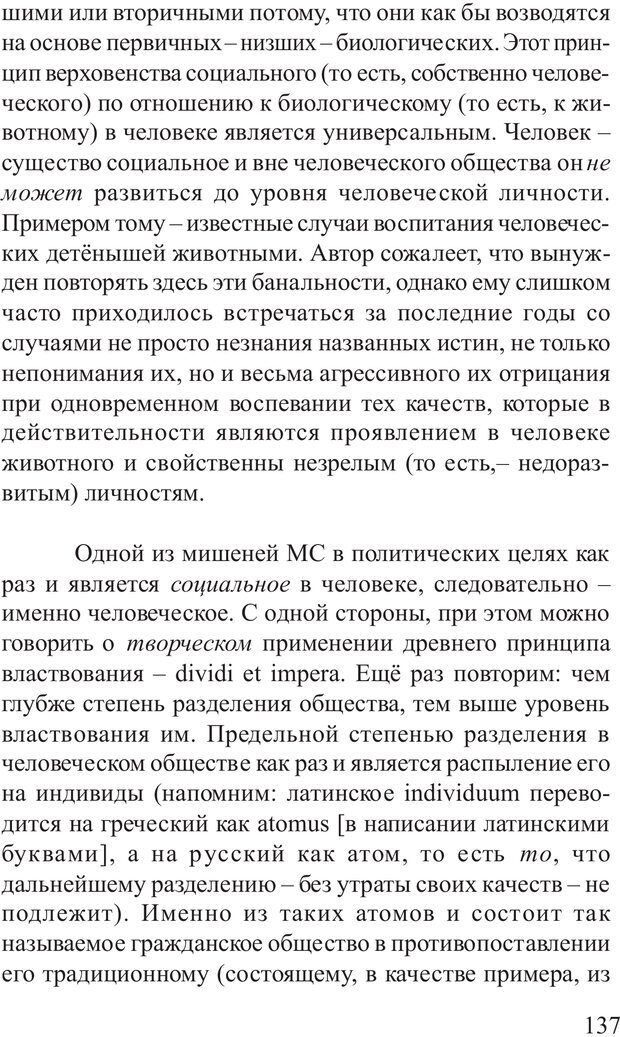 PDF. Основы распознания и противодействия манипуляции сознанием. Филатов А. В. Страница 137. Читать онлайн