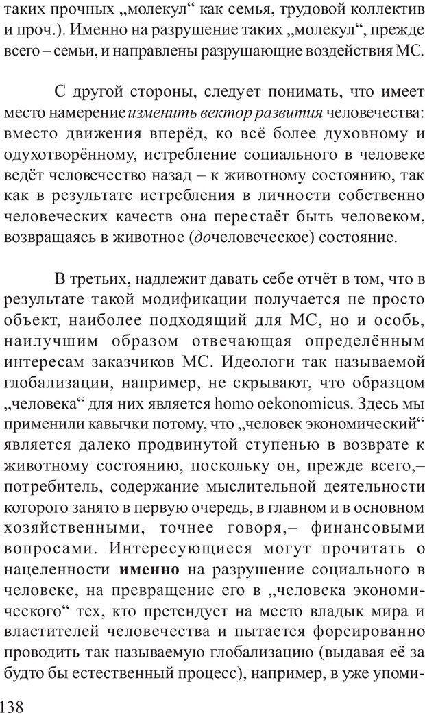 PDF. Основы распознания и противодействия манипуляции сознанием. Филатов А. В. Страница 138. Читать онлайн