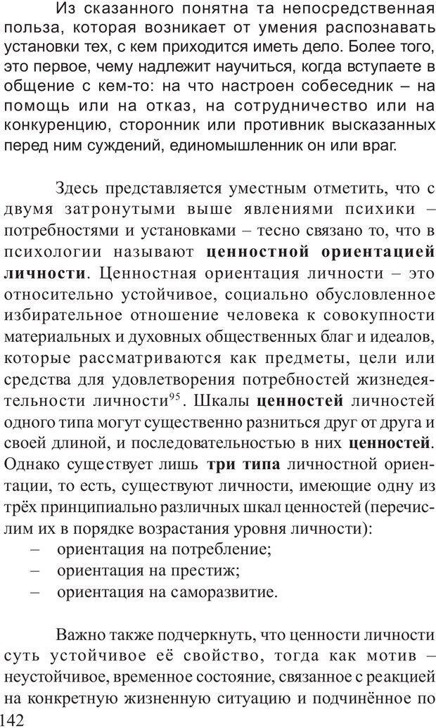 PDF. Основы распознания и противодействия манипуляции сознанием. Филатов А. В. Страница 142. Читать онлайн
