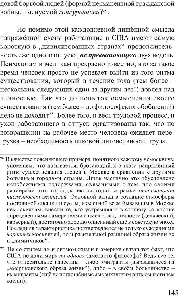 PDF. Основы распознания и противодействия манипуляции сознанием. Филатов А. В. Страница 145. Читать онлайн