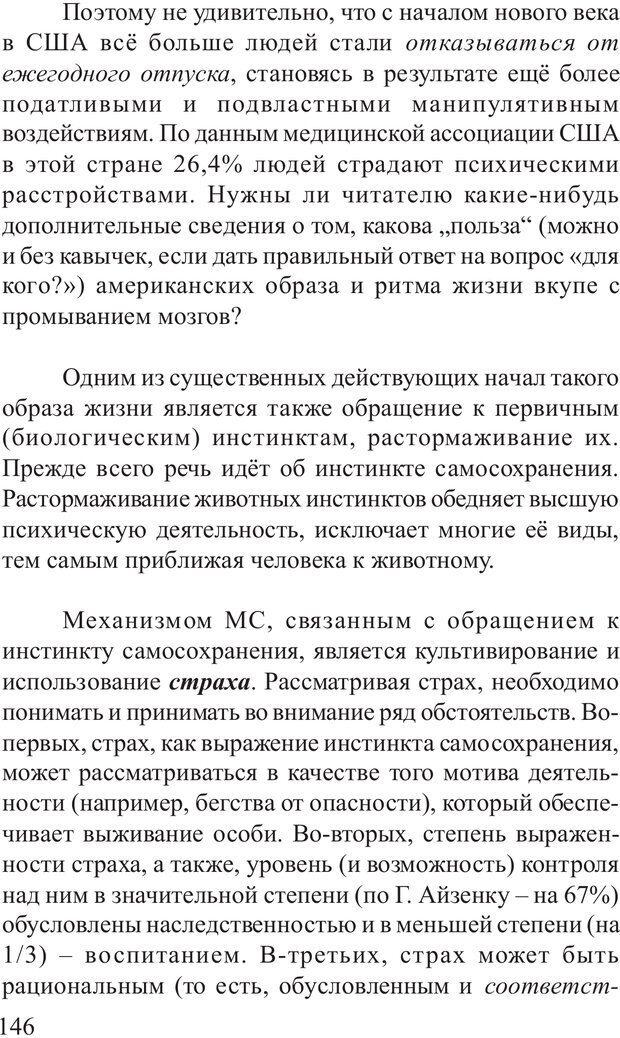 PDF. Основы распознания и противодействия манипуляции сознанием. Филатов А. В. Страница 146. Читать онлайн