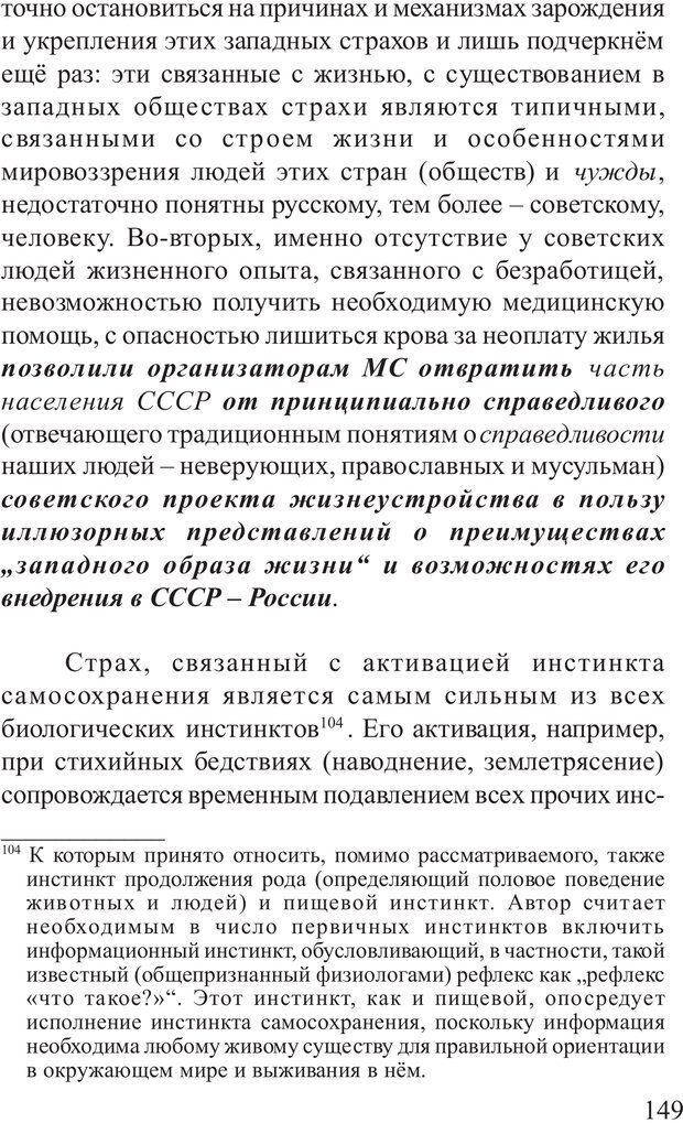 PDF. Основы распознания и противодействия манипуляции сознанием. Филатов А. В. Страница 149. Читать онлайн