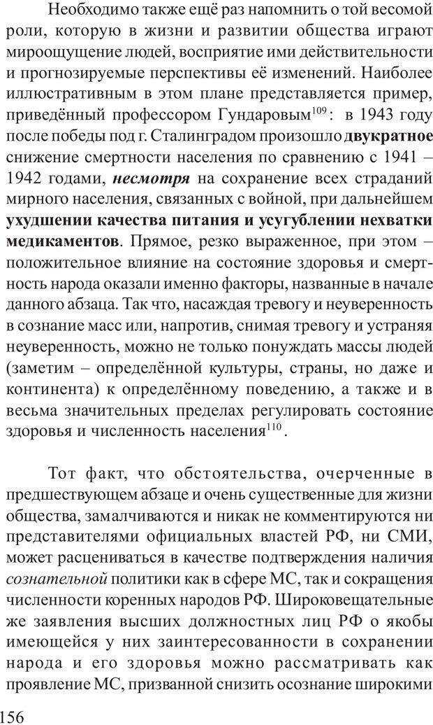 PDF. Основы распознания и противодействия манипуляции сознанием. Филатов А. В. Страница 156. Читать онлайн