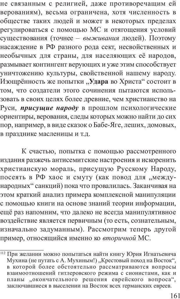 PDF. Основы распознания и противодействия манипуляции сознанием. Филатов А. В. Страница 161. Читать онлайн