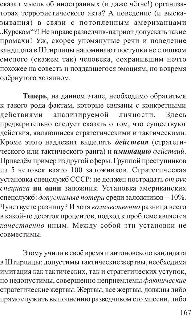 PDF. Основы распознания и противодействия манипуляции сознанием. Филатов А. В. Страница 167. Читать онлайн