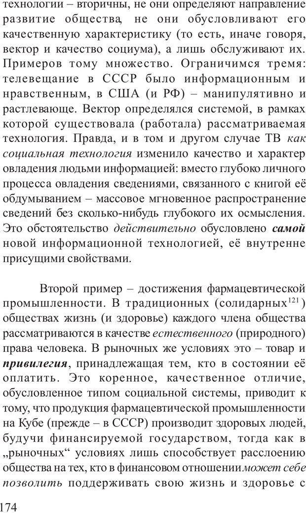 PDF. Основы распознания и противодействия манипуляции сознанием. Филатов А. В. Страница 174. Читать онлайн
