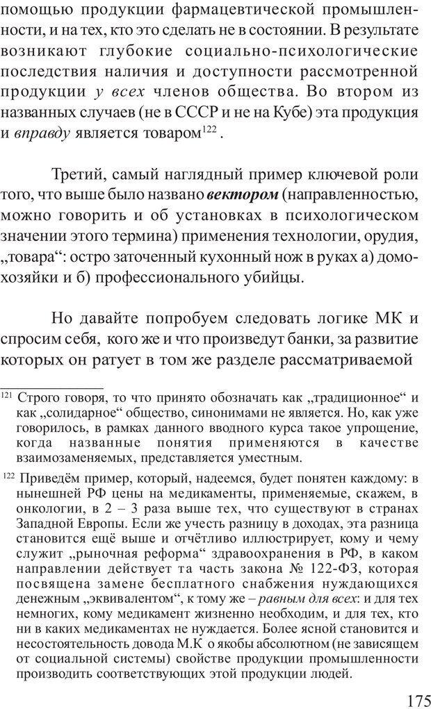 PDF. Основы распознания и противодействия манипуляции сознанием. Филатов А. В. Страница 175. Читать онлайн