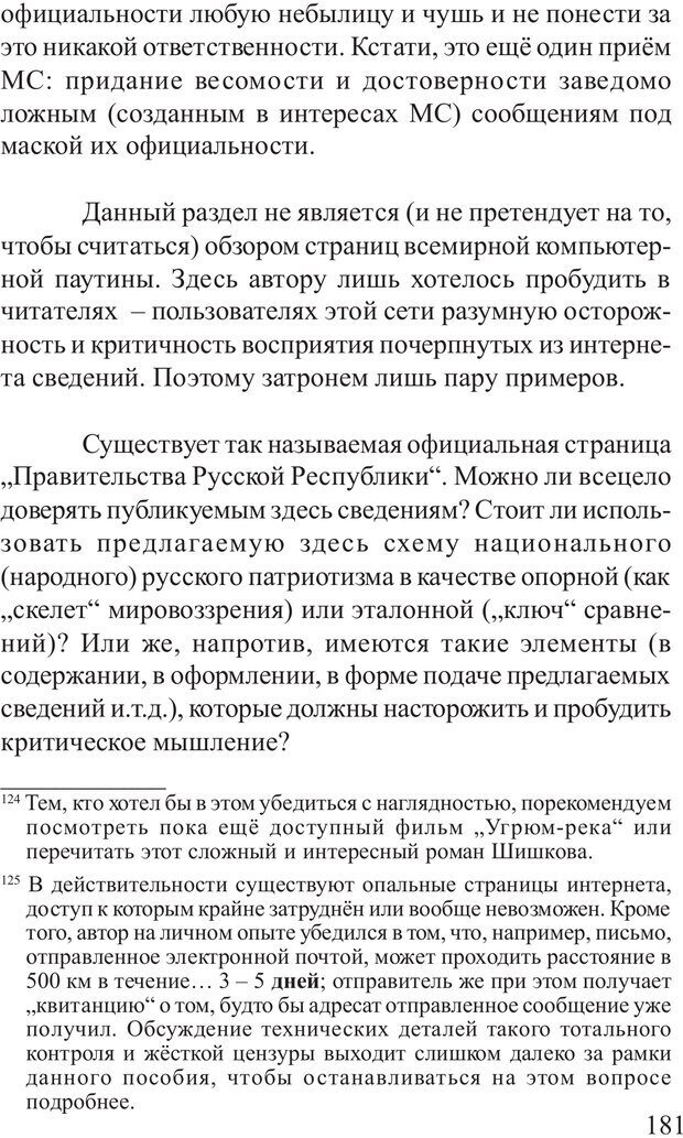 PDF. Основы распознания и противодействия манипуляции сознанием. Филатов А. В. Страница 181. Читать онлайн