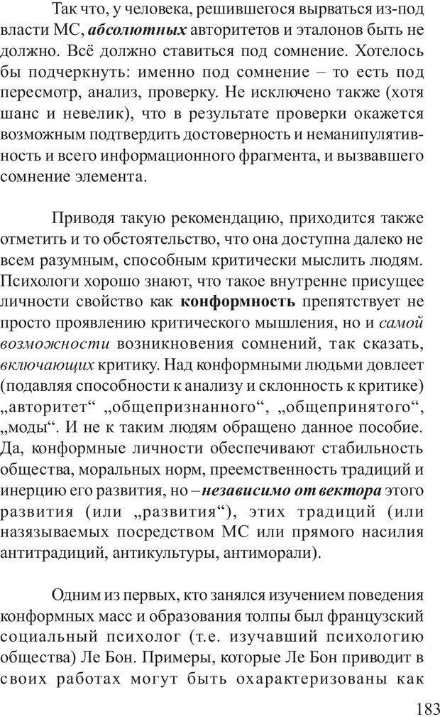 PDF. Основы распознания и противодействия манипуляции сознанием. Филатов А. В. Страница 183. Читать онлайн