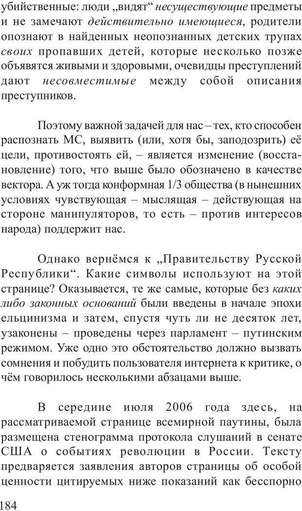 PDF. Основы распознания и противодействия манипуляции сознанием. Филатов А. В. Страница 184. Читать онлайн