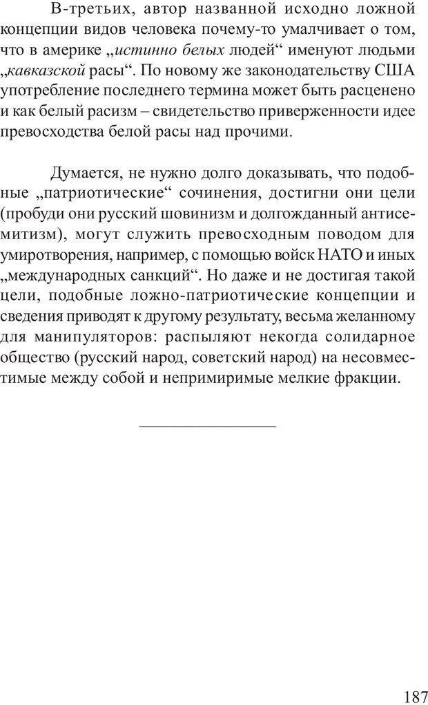 PDF. Основы распознания и противодействия манипуляции сознанием. Филатов А. В. Страница 187. Читать онлайн