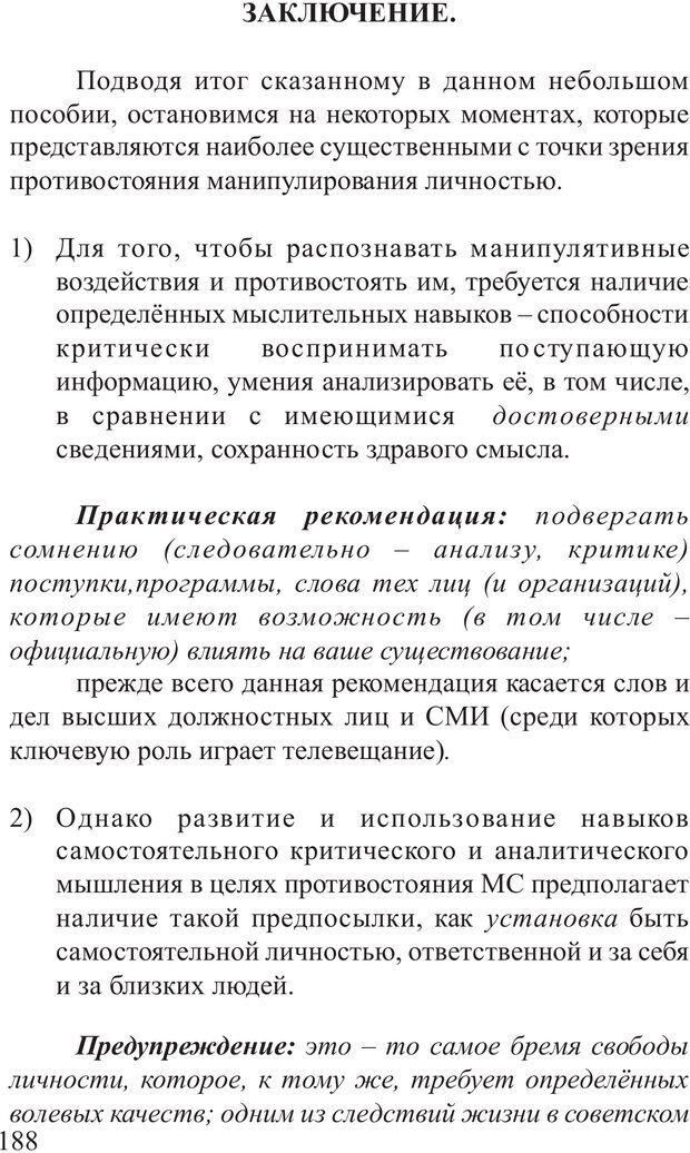 PDF. Основы распознания и противодействия манипуляции сознанием. Филатов А. В. Страница 188. Читать онлайн