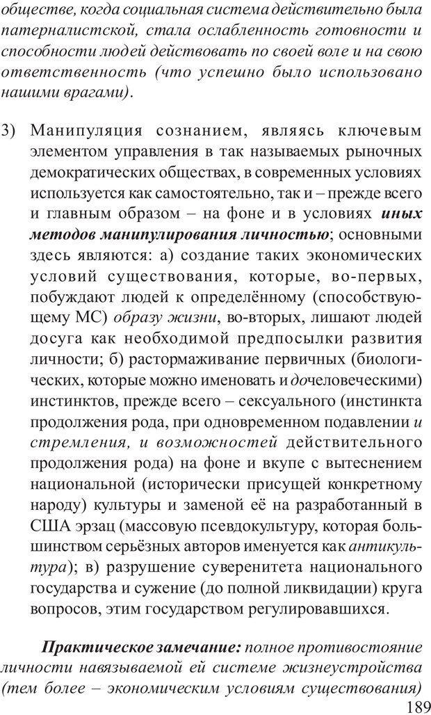 PDF. Основы распознания и противодействия манипуляции сознанием. Филатов А. В. Страница 189. Читать онлайн