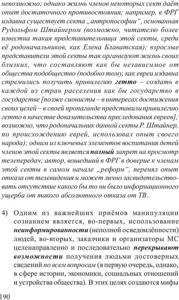 PDF. Основы распознания и противодействия манипуляции сознанием. Филатов А. В. Страница 190. Читать онлайн