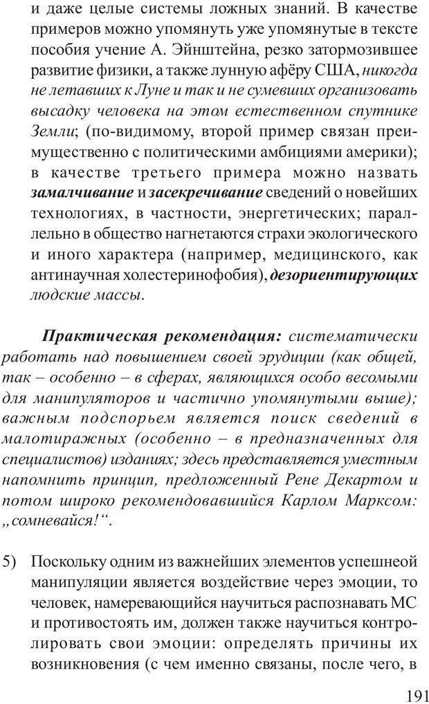 PDF. Основы распознания и противодействия манипуляции сознанием. Филатов А. В. Страница 191. Читать онлайн