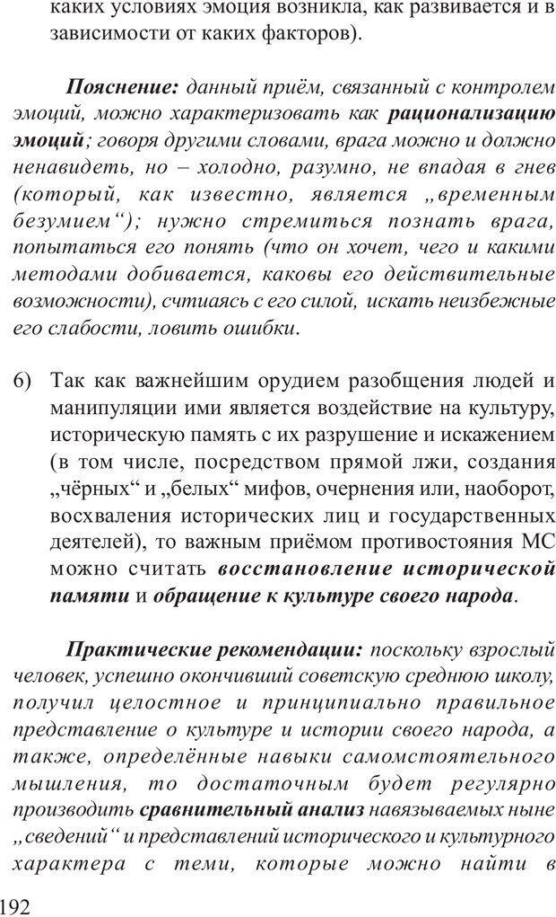 PDF. Основы распознания и противодействия манипуляции сознанием. Филатов А. В. Страница 192. Читать онлайн