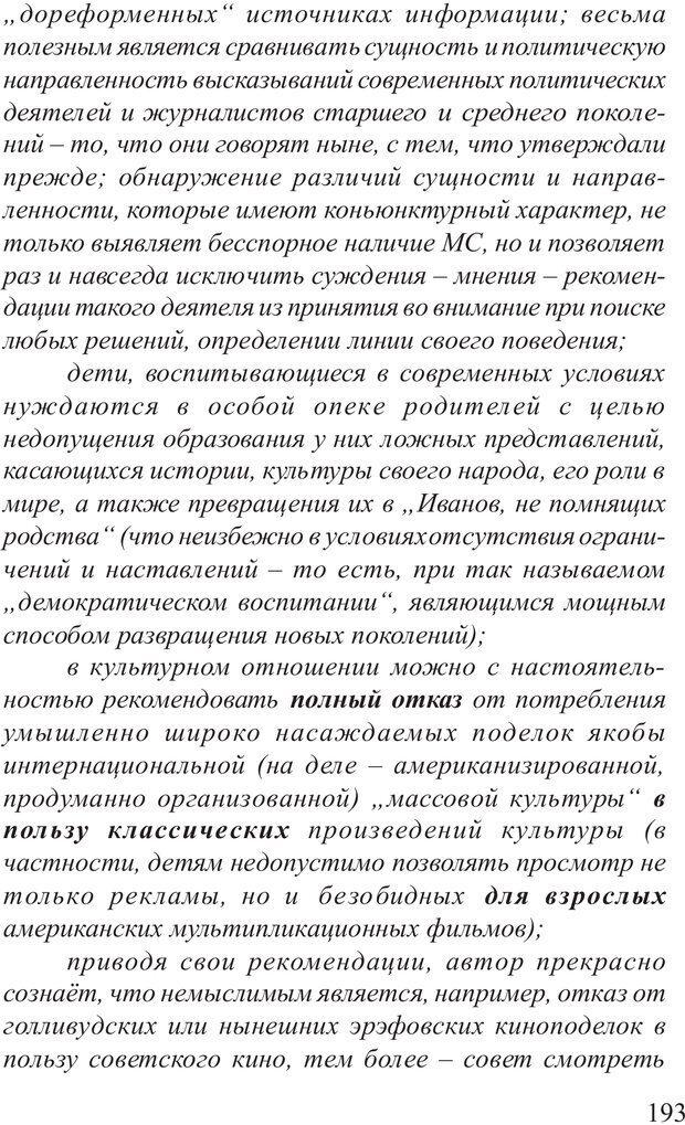 PDF. Основы распознания и противодействия манипуляции сознанием. Филатов А. В. Страница 193. Читать онлайн