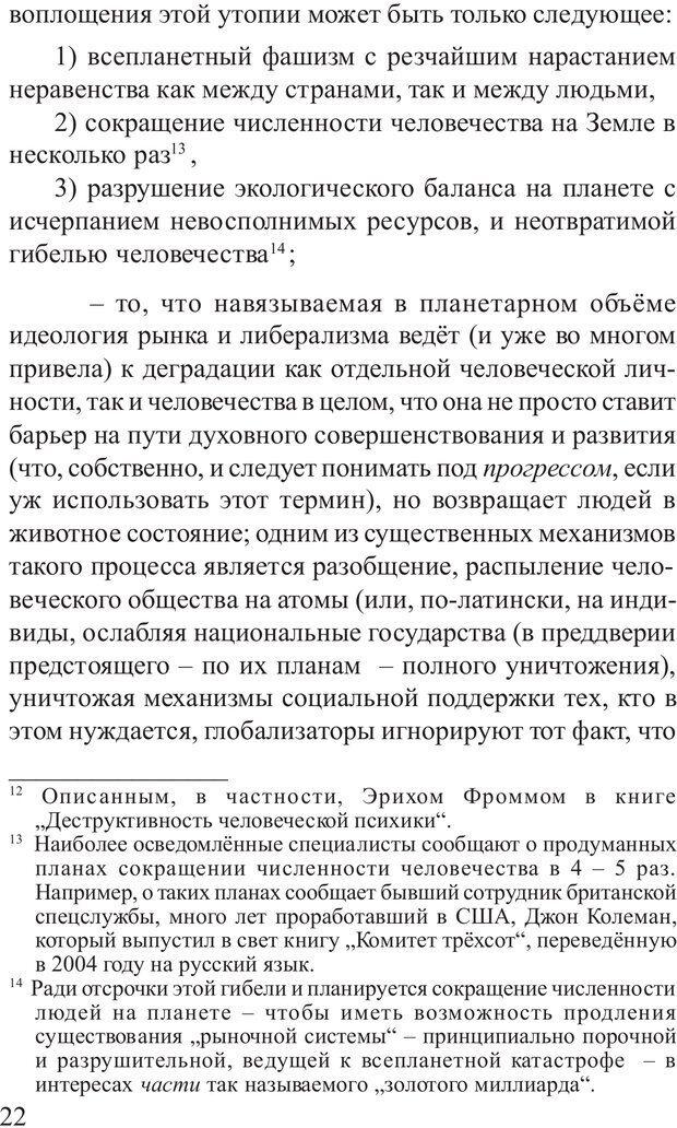 PDF. Основы распознания и противодействия манипуляции сознанием. Филатов А. В. Страница 22. Читать онлайн