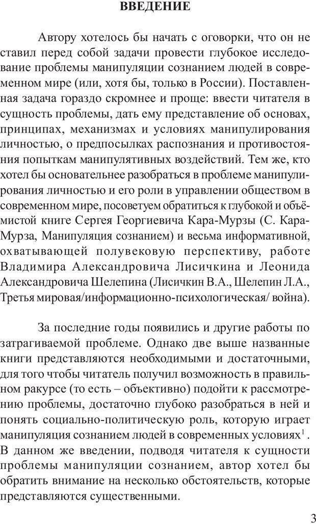 PDF. Основы распознания и противодействия манипуляции сознанием. Филатов А. В. Страница 3. Читать онлайн