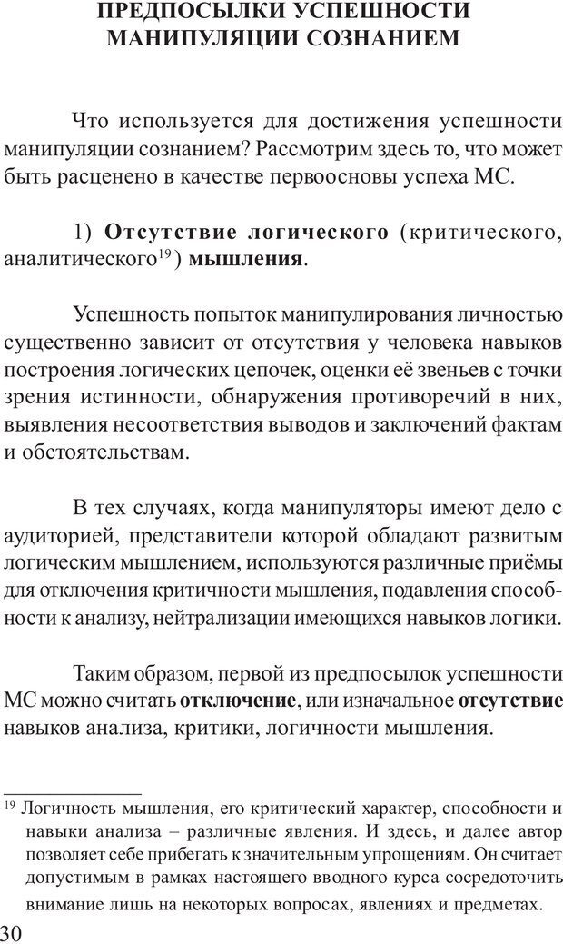 PDF. Основы распознания и противодействия манипуляции сознанием. Филатов А. В. Страница 30. Читать онлайн