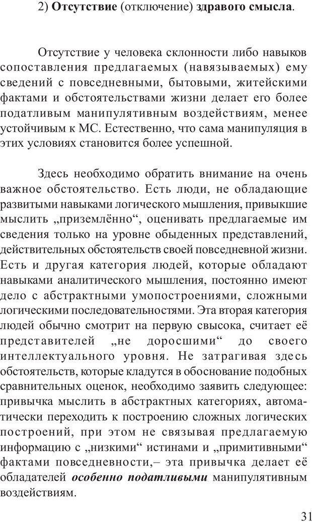PDF. Основы распознания и противодействия манипуляции сознанием. Филатов А. В. Страница 31. Читать онлайн