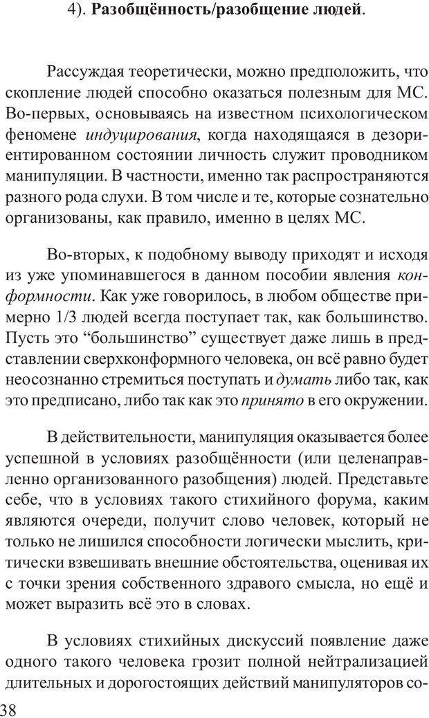 PDF. Основы распознания и противодействия манипуляции сознанием. Филатов А. В. Страница 38. Читать онлайн