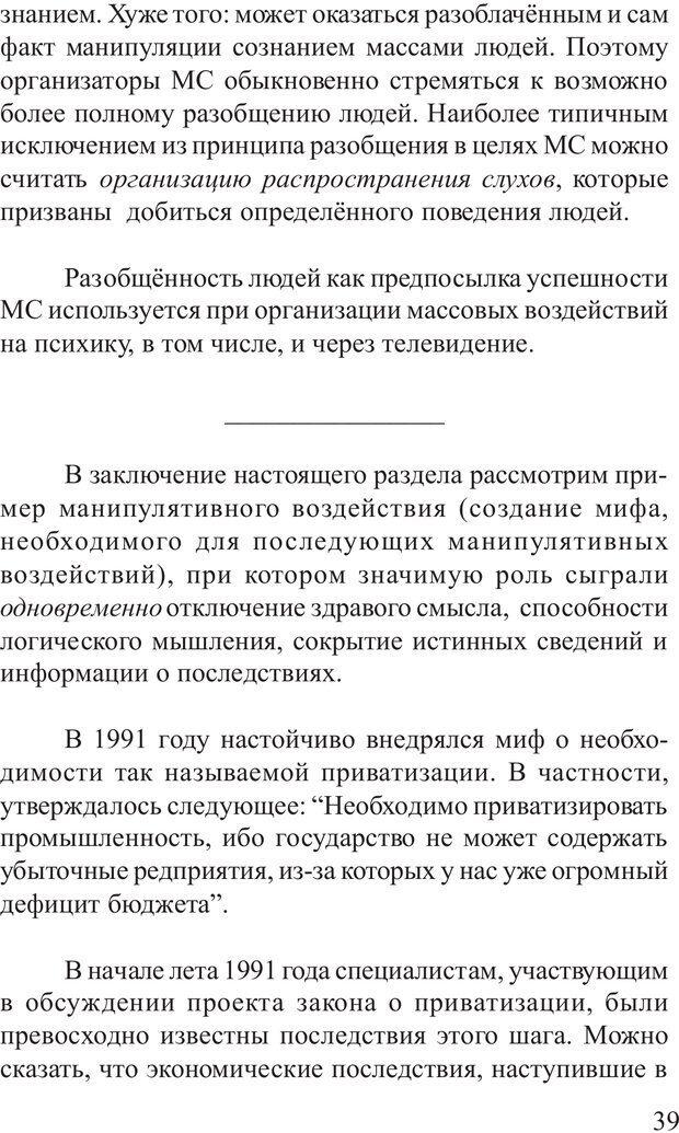 PDF. Основы распознания и противодействия манипуляции сознанием. Филатов А. В. Страница 39. Читать онлайн
