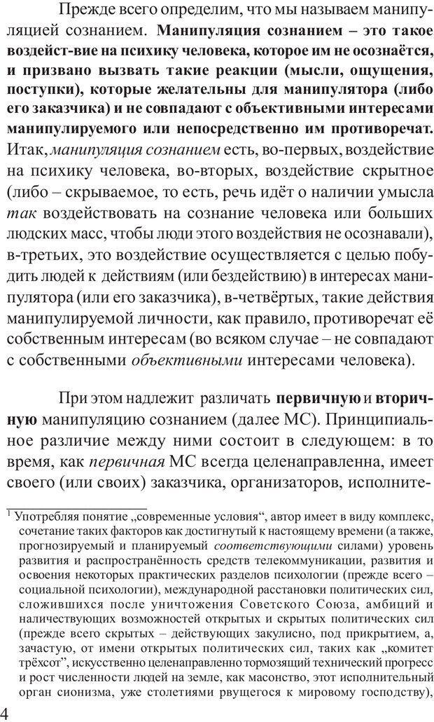 PDF. Основы распознания и противодействия манипуляции сознанием. Филатов А. В. Страница 4. Читать онлайн
