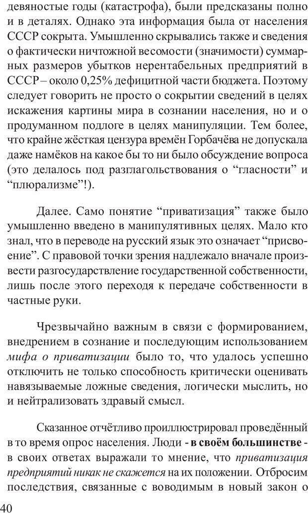 PDF. Основы распознания и противодействия манипуляции сознанием. Филатов А. В. Страница 40. Читать онлайн