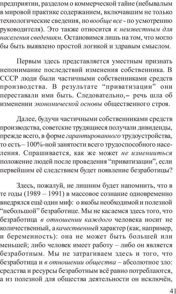 PDF. Основы распознания и противодействия манипуляции сознанием. Филатов А. В. Страница 41. Читать онлайн