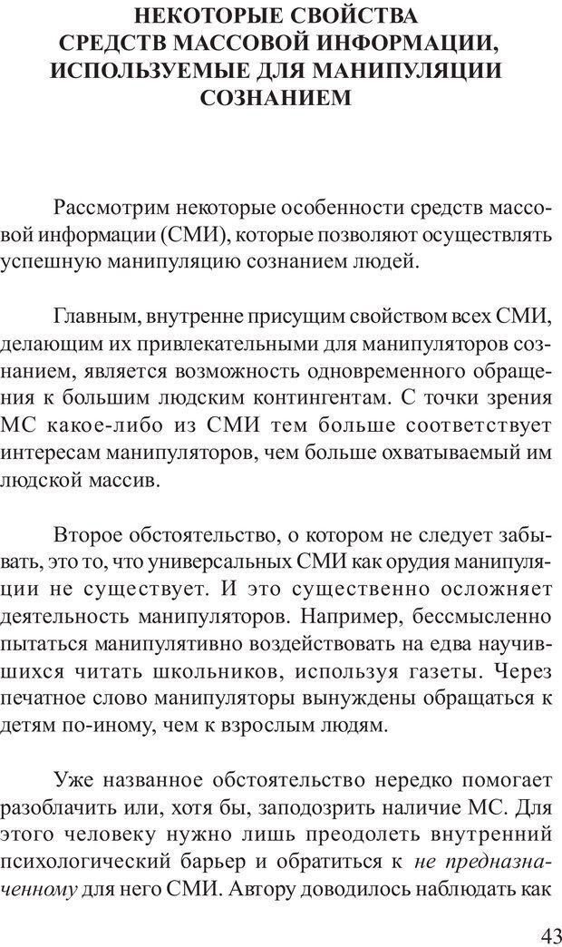 PDF. Основы распознания и противодействия манипуляции сознанием. Филатов А. В. Страница 43. Читать онлайн