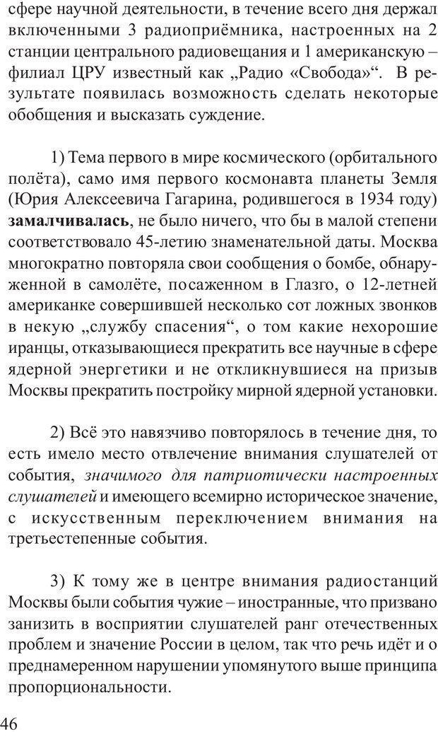 PDF. Основы распознания и противодействия манипуляции сознанием. Филатов А. В. Страница 46. Читать онлайн