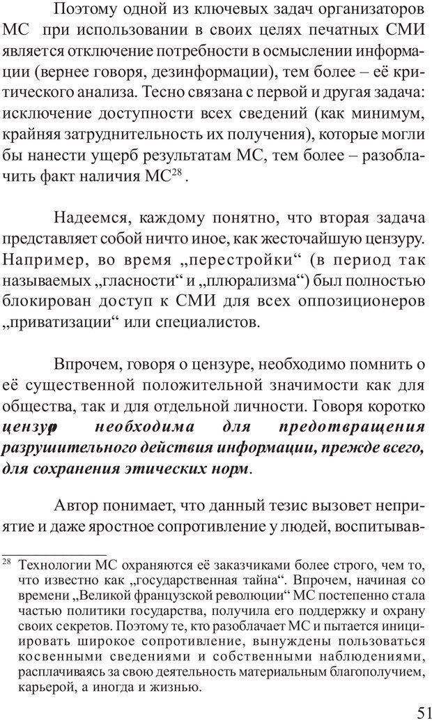 PDF. Основы распознания и противодействия манипуляции сознанием. Филатов А. В. Страница 51. Читать онлайн