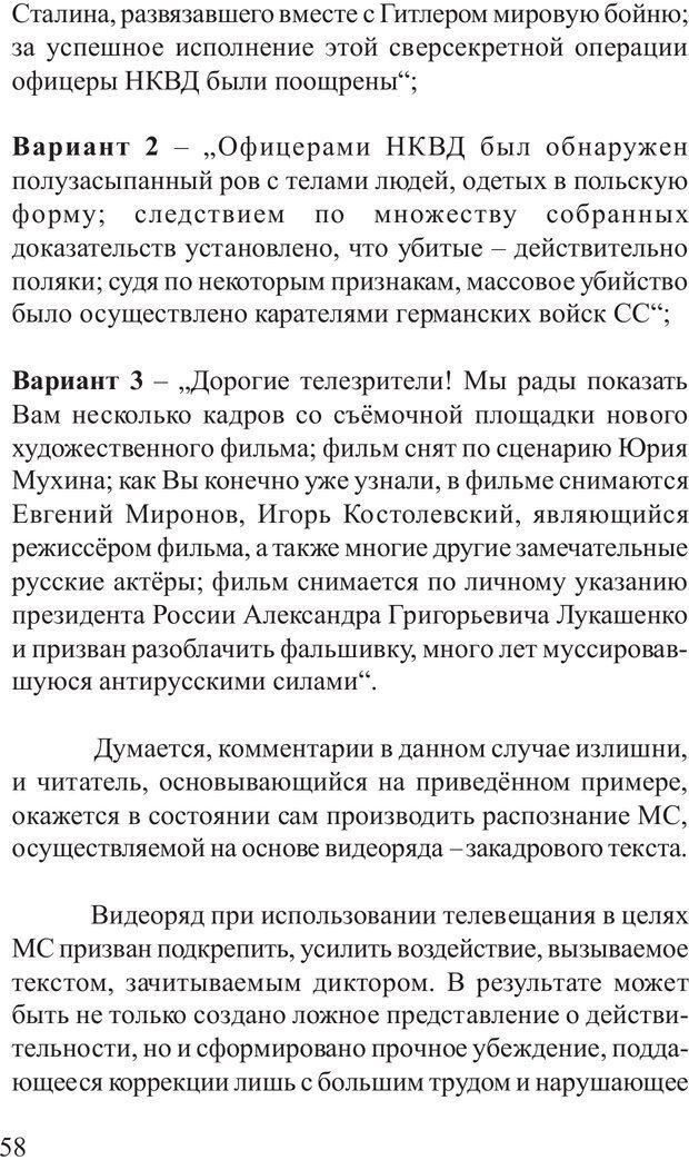 PDF. Основы распознания и противодействия манипуляции сознанием. Филатов А. В. Страница 58. Читать онлайн