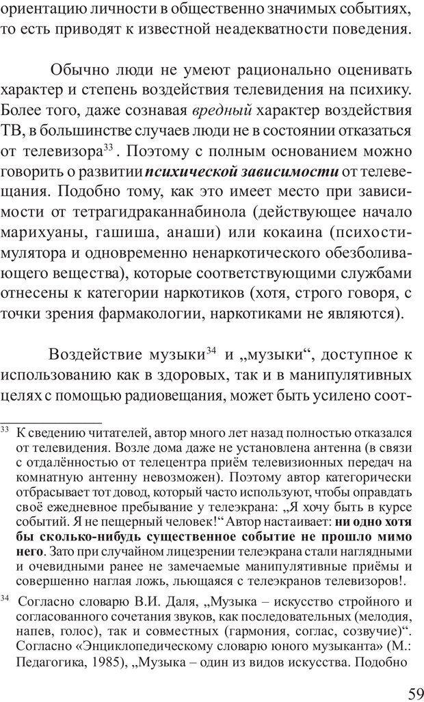 PDF. Основы распознания и противодействия манипуляции сознанием. Филатов А. В. Страница 59. Читать онлайн