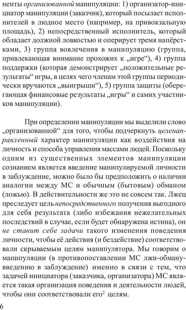 PDF. Основы распознания и противодействия манипуляции сознанием. Филатов А. В. Страница 6. Читать онлайн