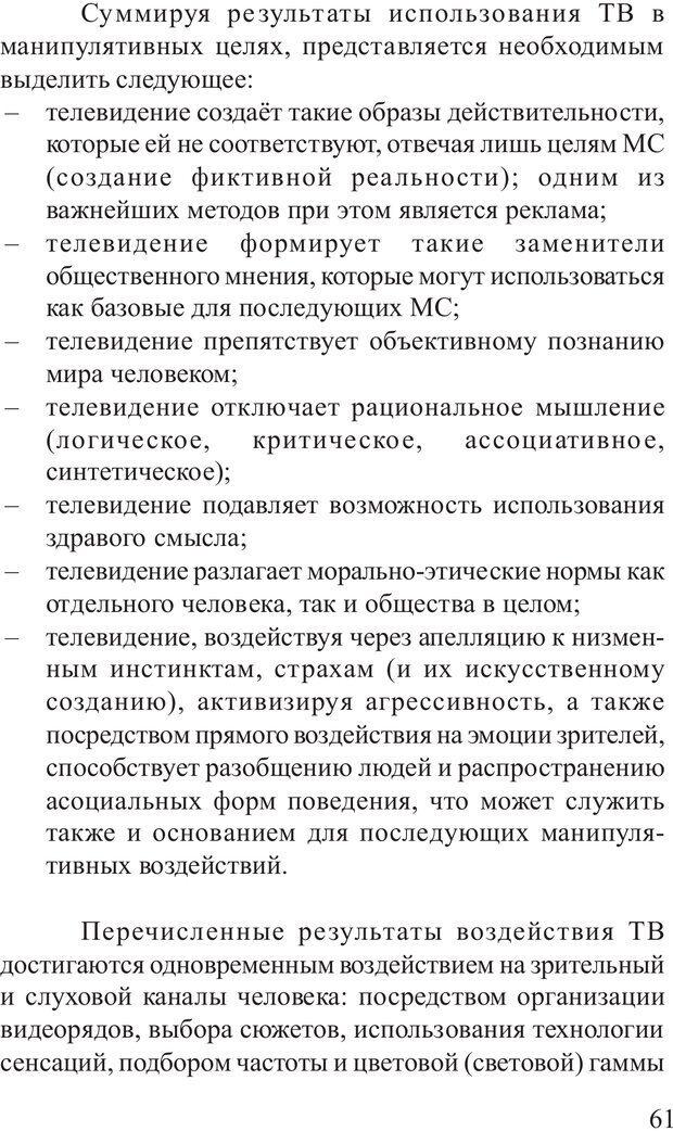 PDF. Основы распознания и противодействия манипуляции сознанием. Филатов А. В. Страница 61. Читать онлайн