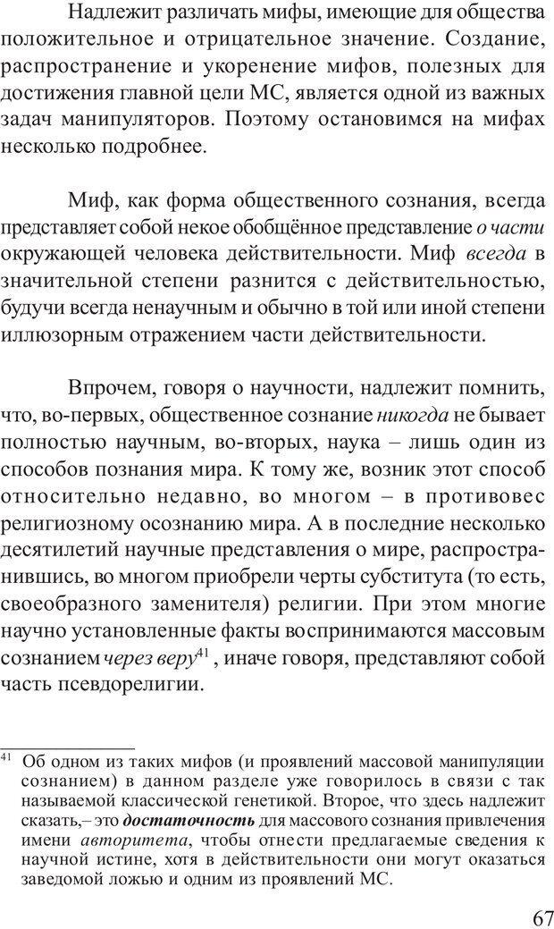 PDF. Основы распознания и противодействия манипуляции сознанием. Филатов А. В. Страница 67. Читать онлайн