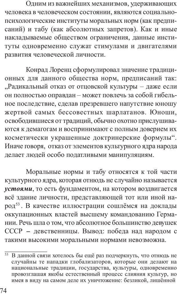 PDF. Основы распознания и противодействия манипуляции сознанием. Филатов А. В. Страница 74. Читать онлайн