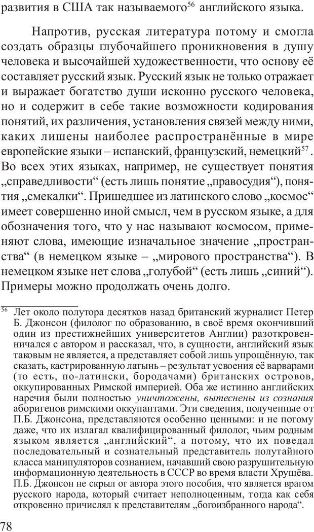 PDF. Основы распознания и противодействия манипуляции сознанием. Филатов А. В. Страница 78. Читать онлайн